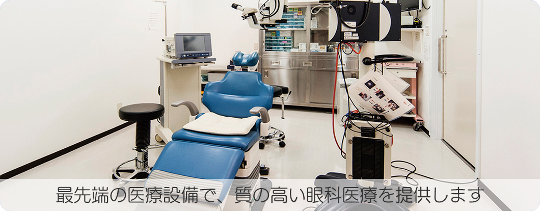 最先端の医療設備で、質の高い眼科医療を提供します。